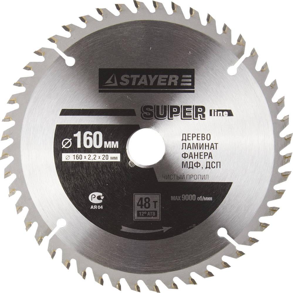 Диск пильный твердосплавный Stayer Master 3682-160-20-48