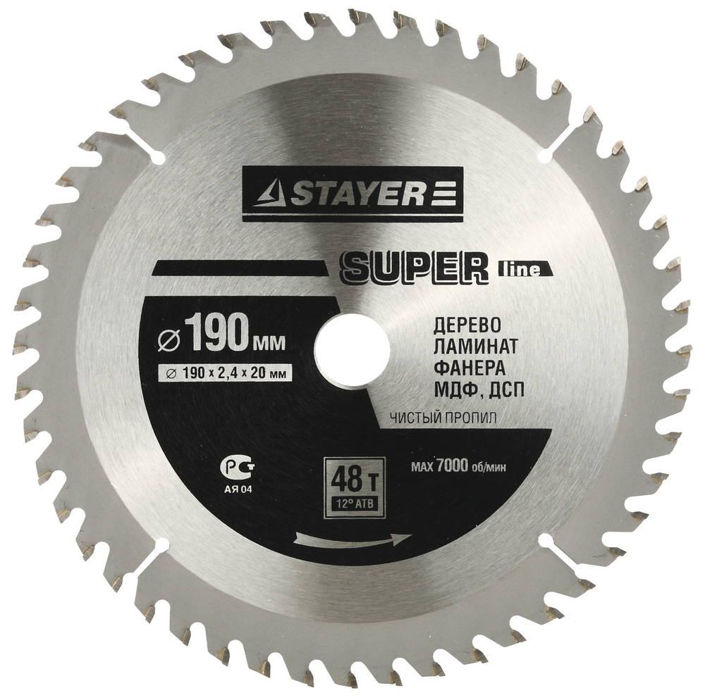 Диск пильный твердосплавный Stayer Master 3682-190-20-48 диск алмазный diam 150х22 2мм master турбо 000160