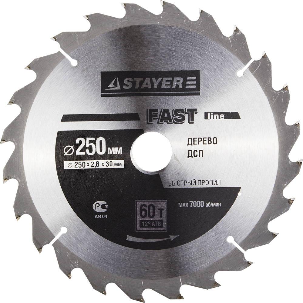 Диск пильный твердосплавный Stayer Master 3682-250-30-60 диск алмазный diam 150х22 2мм master турбо 000160