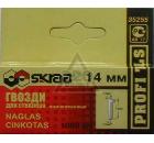 Скобы для степлера SKRAB (гвозди) 35225  14мм 1000шт.