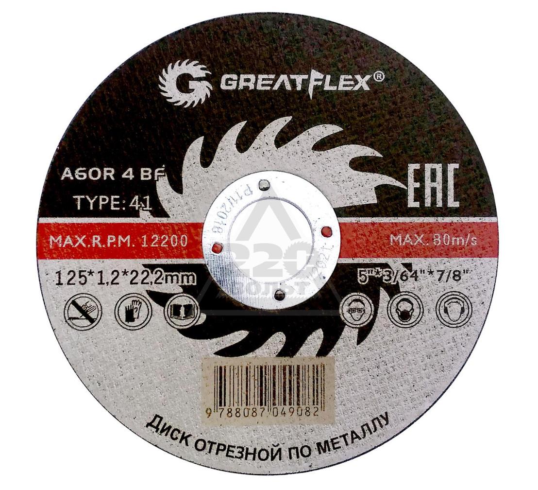 Круг отрезной GREATFLEX 125х1.2х22 50-41-003