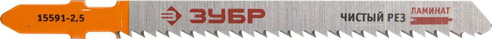 Пилки для лобзика ЗУБР 15591-2.5_z01 пилки для лобзика по металлу для прямых пропилов bosch t118a 1 3 мм 5 шт
