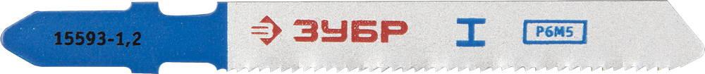 Пилки для лобзика ЗУБР 15593-1.2_z01 пилки для лобзика по металлу для прямых пропилов bosch t118a 1 3 мм 5 шт