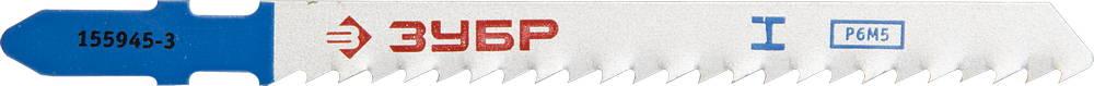 Пилки для лобзика ЗУБР 155945-3 пилки для лобзика по металлу для прямых пропилов bosch t118a 1 3 мм 5 шт