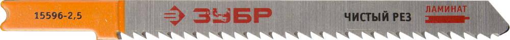 Пилки для лобзика ЗУБР 15596-2.5_z01 пилки для лобзика по металлу для прямых пропилов bosch t118a 1 3 мм 5 шт