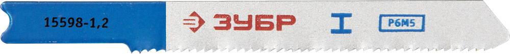 Пилки для лобзика ЗУБР 15598-1.2_z01 пилки для лобзика по металлу для прямых пропилов bosch t118a 1 3 мм 5 шт
