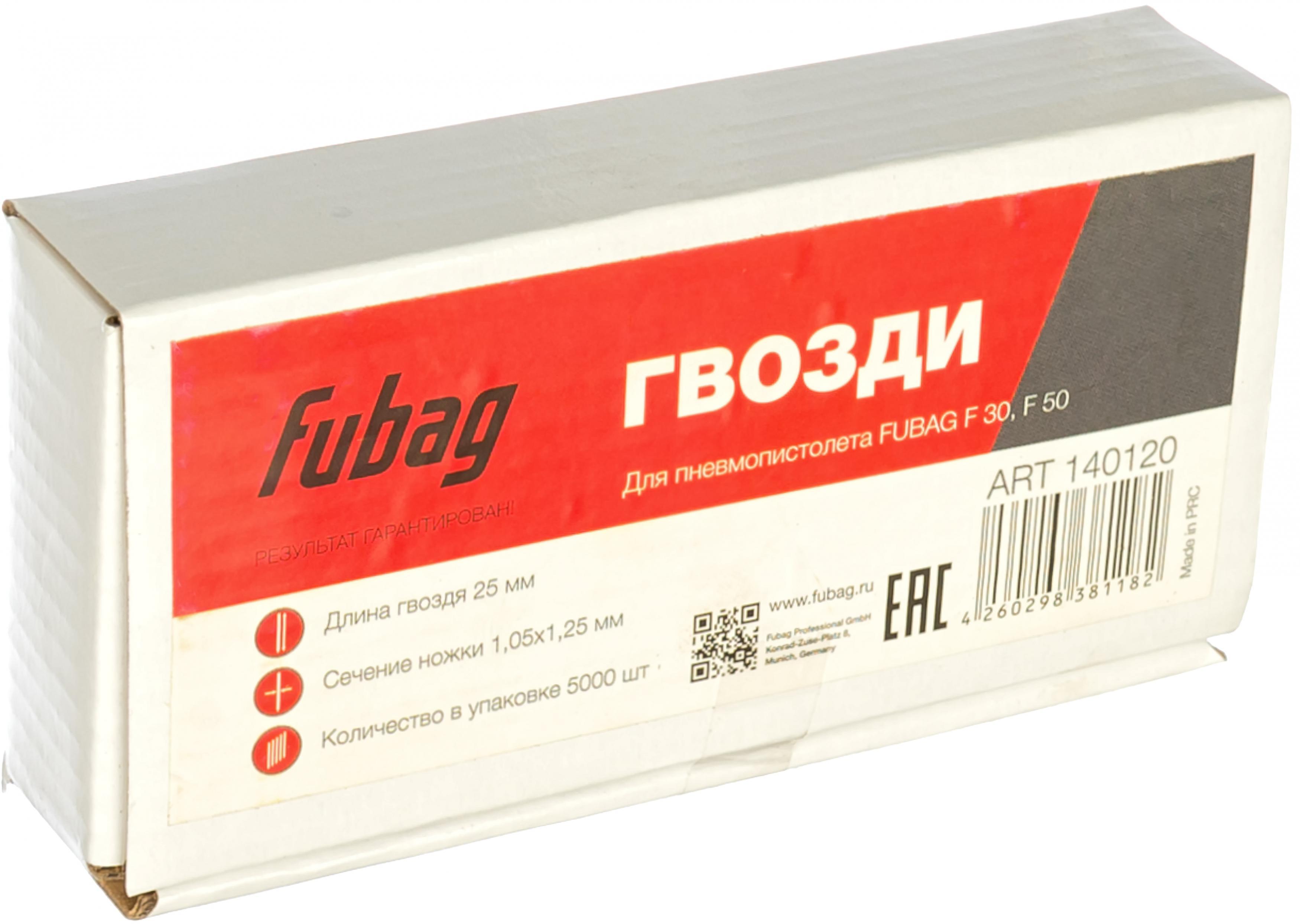 Гвозди для степлера Fubag для f30 f50 140120 гвоздь fubag 45мм 1 05х1 25 5000шт 140104