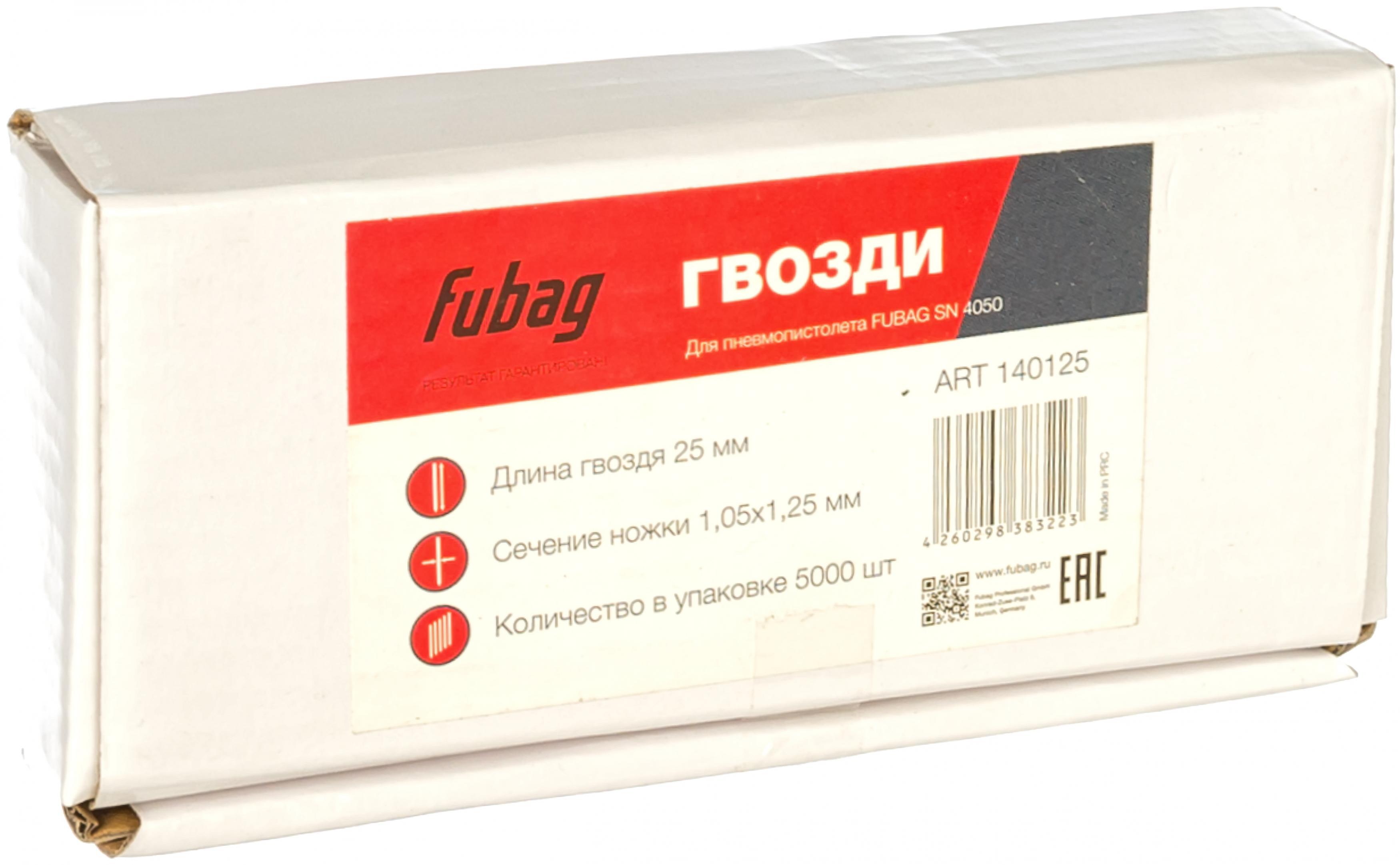Гвозди для степлера Fubag для sn4050 140125 гвоздь fubag 45мм 1 05х1 25 5000шт 140104