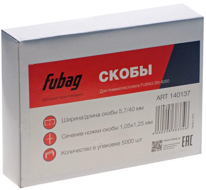 Скобы Fubag для sn4050 140137 cкобы fubag для sn4050 1 05x1 25 мм 5 7x40 0 5000шт 140137