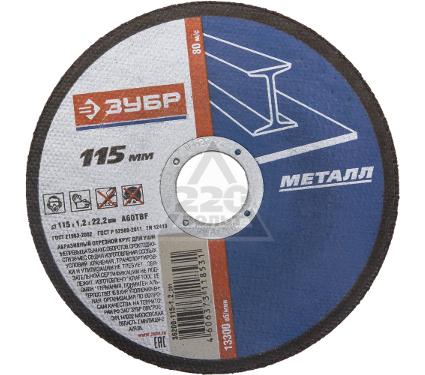 Круг отрезной ЗУБР 36200-115-1.2_z01