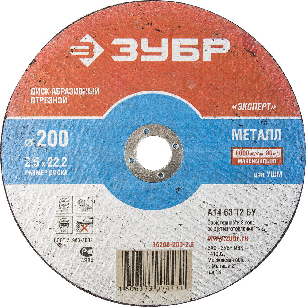 Круг отрезной ЗУБР 36200-200-2.5_z01 г киров продаю железные бочки бу 200 литров