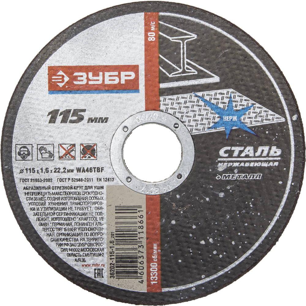 Круг отрезной ЗУБР 36202-115-1.6_z01 круг отрезной hammer flex 115 x 1 0 x 22 по металлу и нержавеющей стали 25шт