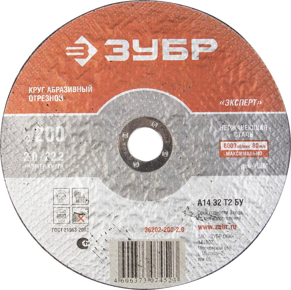 Круг отрезной ЗУБР 36202-200-2.0_z01 г киров продаю железные бочки бу 200 литров