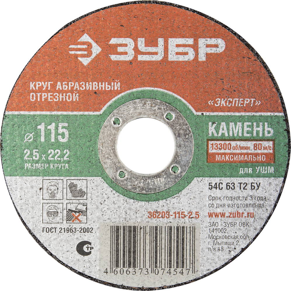 Круг отрезной ЗУБР 36203-115-2.5_z01 круг отрезной hammer flex 115 x 1 0 x 22 по металлу и нержавеющей стали 25шт