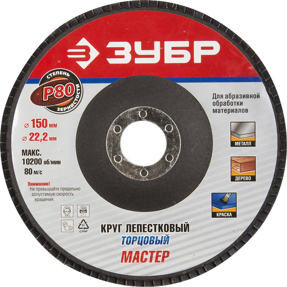 Круг Лепестковый Торцевой (КЛТ) ЗУБР 36592-150-80 ключ торцевой vorel l типа 17мм