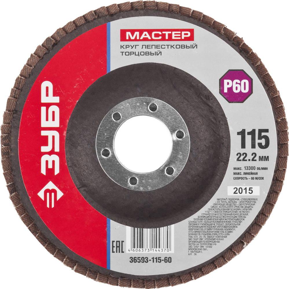 Круг Лепестковый Торцевой (КЛТ) ЗУБР 36593-115-60 круг лепестковый торцевой клт энкор 20511