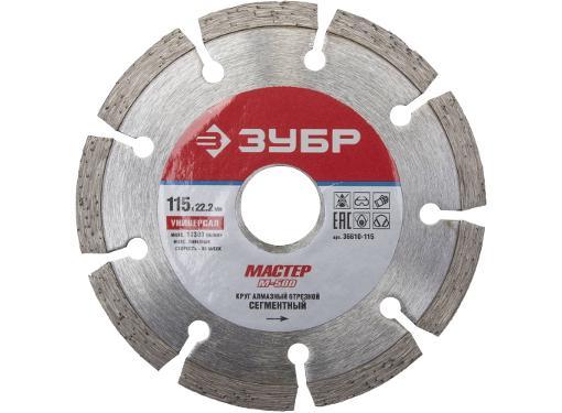 Круг алмазный ЗУБР (36610-115) Ф115х22мм по бетону
