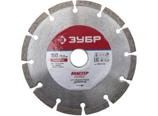 Круг алмазный ЗУБР (36610-150) Ф150х22мм по бетону