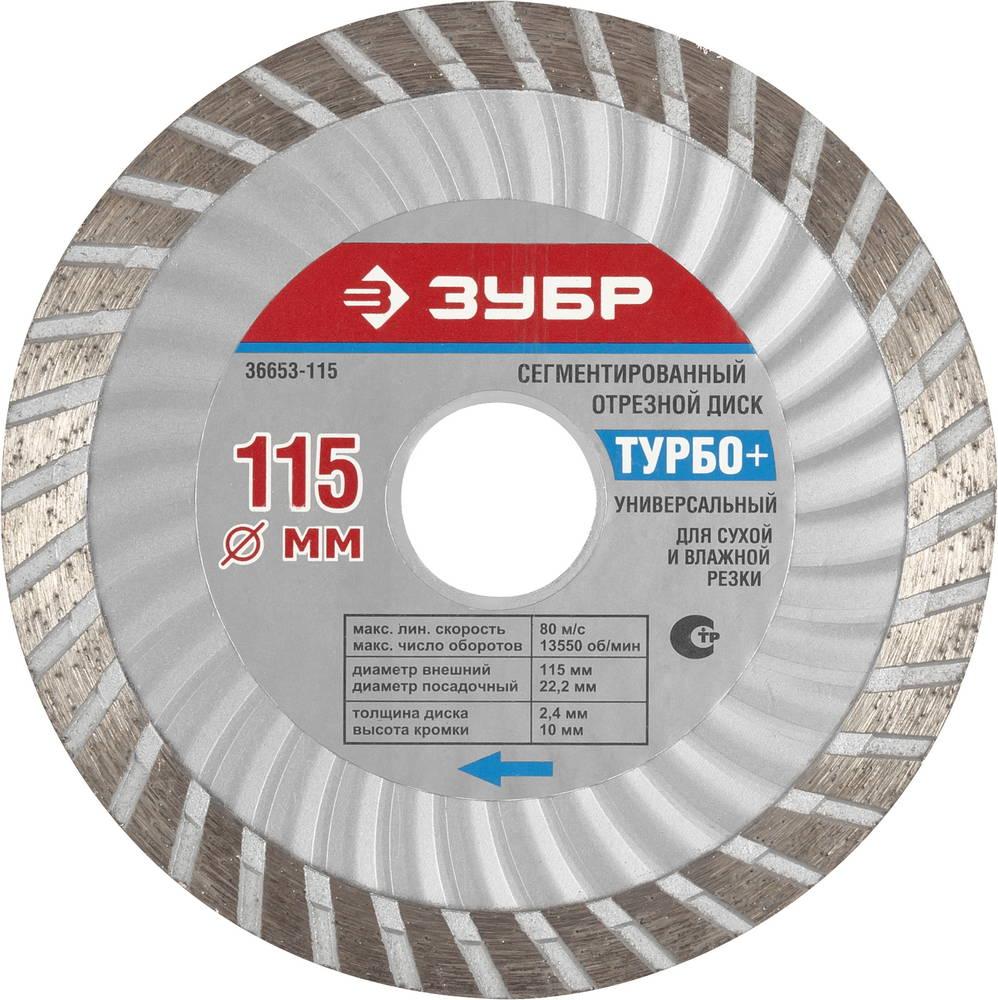 Круг алмазный ЗУБР 36653-115 smeg scv 115