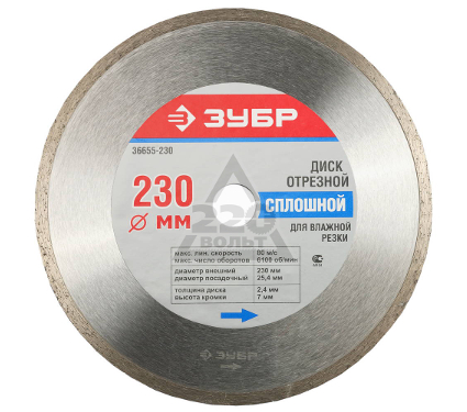 Круг алмазный ЗУБР 36655-230