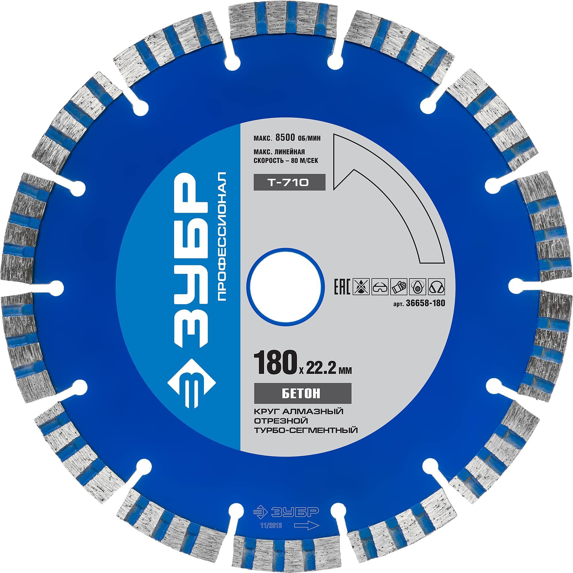 Круг алмазный ЗУБР 36658-180 колесные диски replica legeartis pr13 8x18 5x112 d66 6 et21 bkf