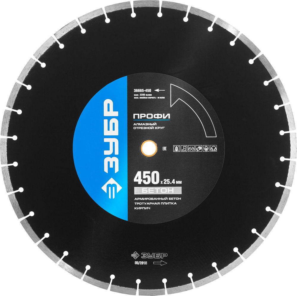 Круг алмазный ЗУБР 36665-450 круг алмазный тсс 450 premium