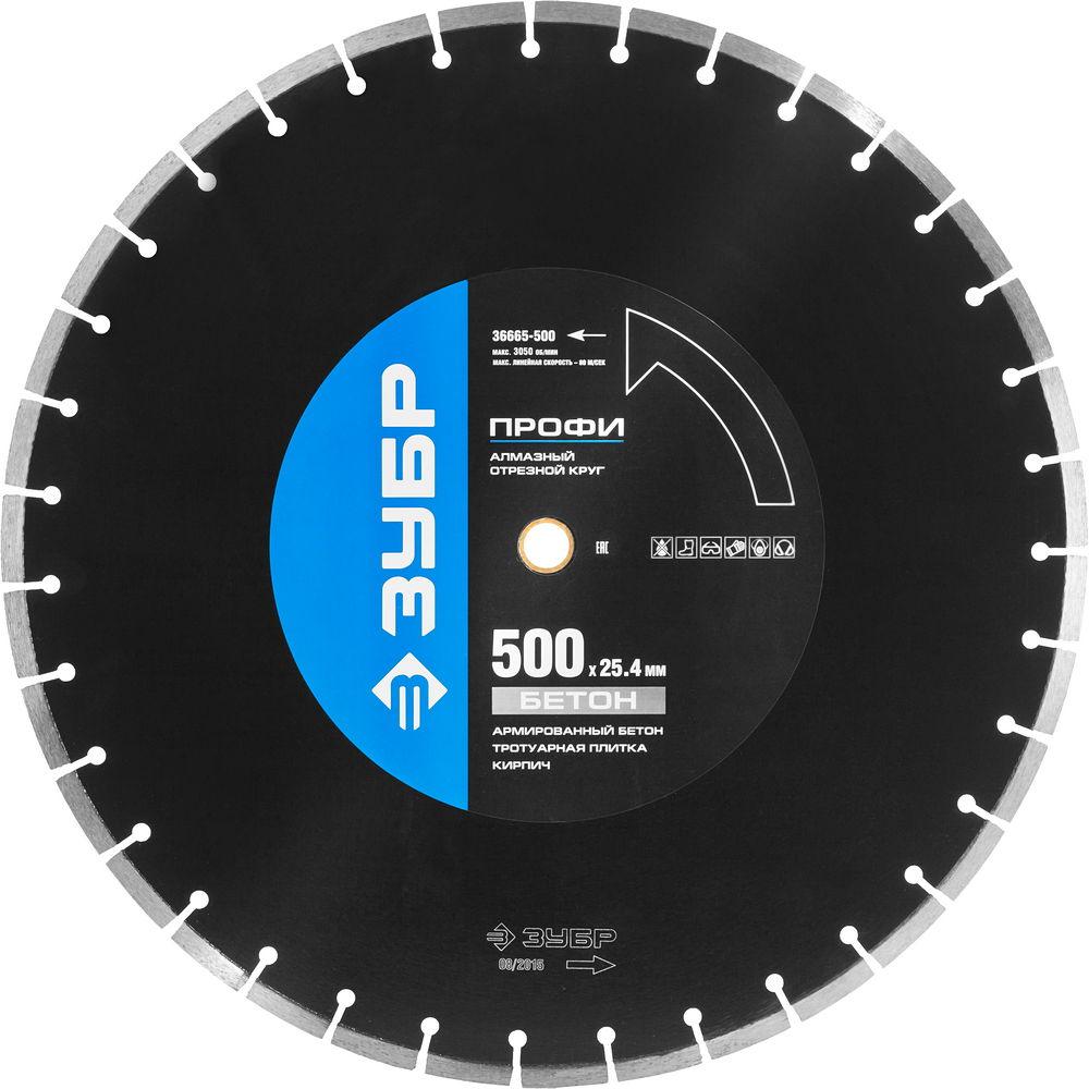 Круг алмазный ЗУБР Ф500х25.4мм по тр.плитке (36665-500)
