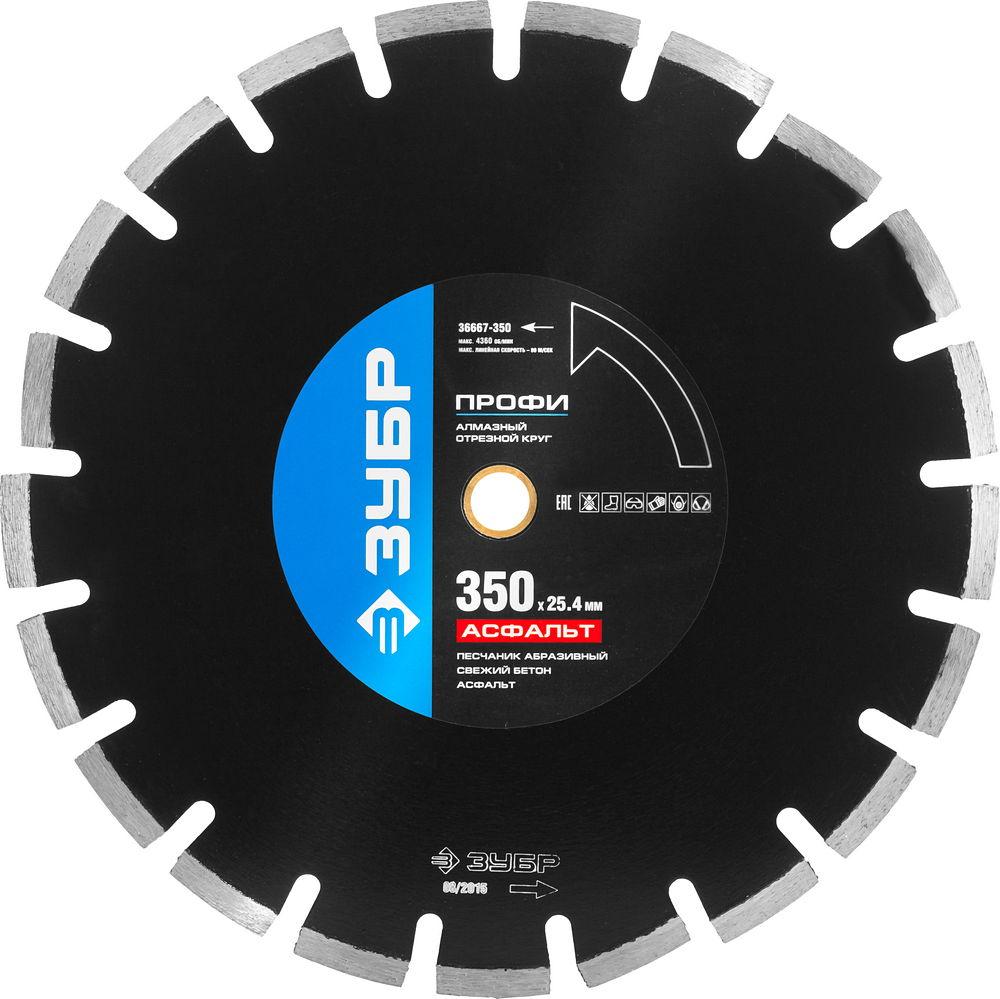 Круг алмазный ЗУБР Ф350х25.4мм по бетону (36667-350)