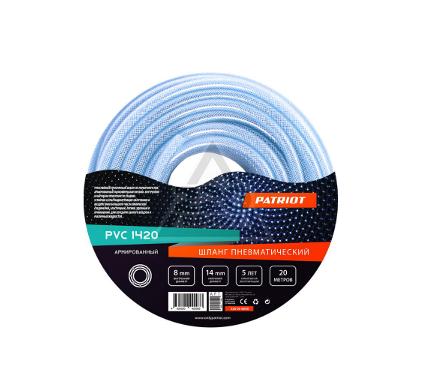 Шланг PATRIOT PVC 8х14 20