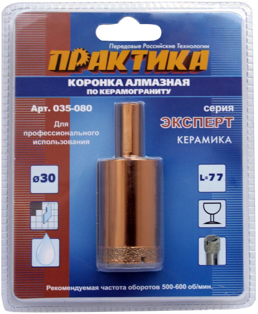 Коронка алмазная ПРАКТИКА 035-080 30мм по керамограниту