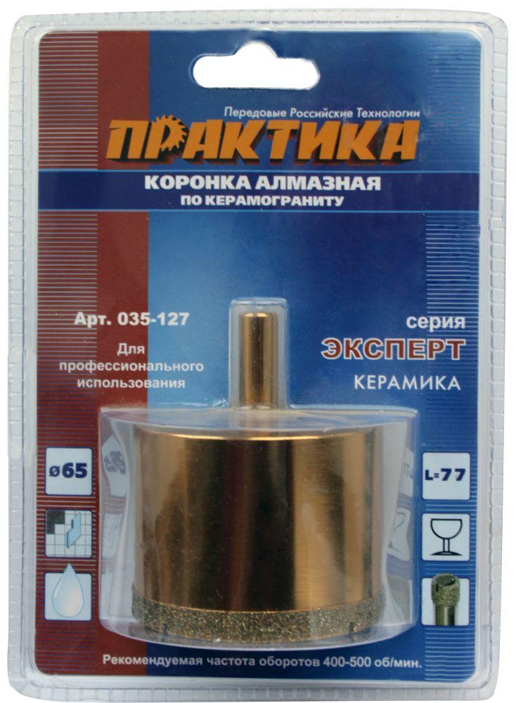 Коронка алмазная ПРАКТИКА 035-127 65мм по керамограниту