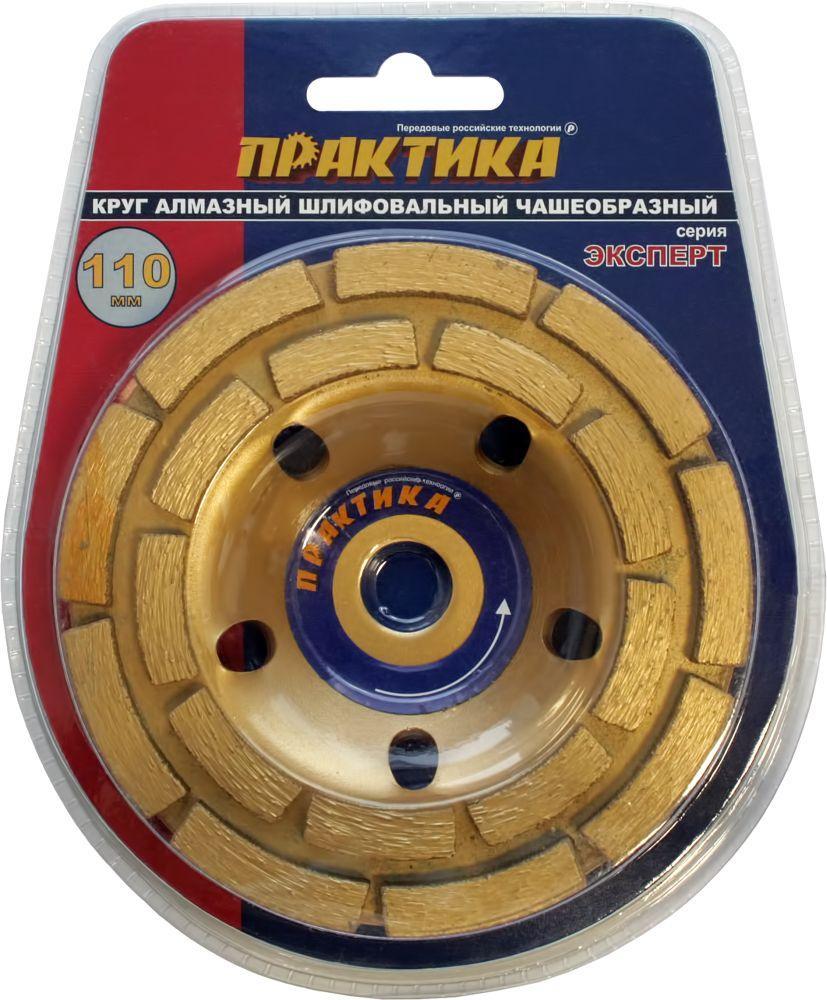 Купить Чашка шлифовальная ПРАКТИКА 030-955 cw-110-15-2 алмазная, Россия