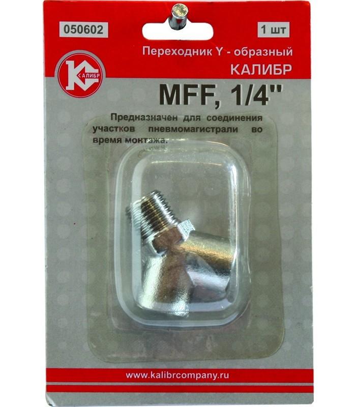 Переходник КАЛИБР Y-Мff набор пневмоинструмента калибр нп 6
