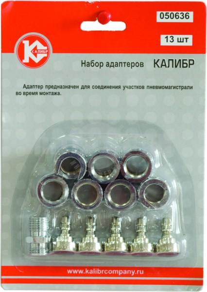 Набор КАЛИБР 50636 тонконосы стайл fit 50636