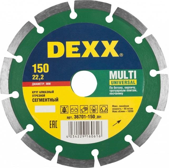 Круг алмазный Dexx 36701-150_z01