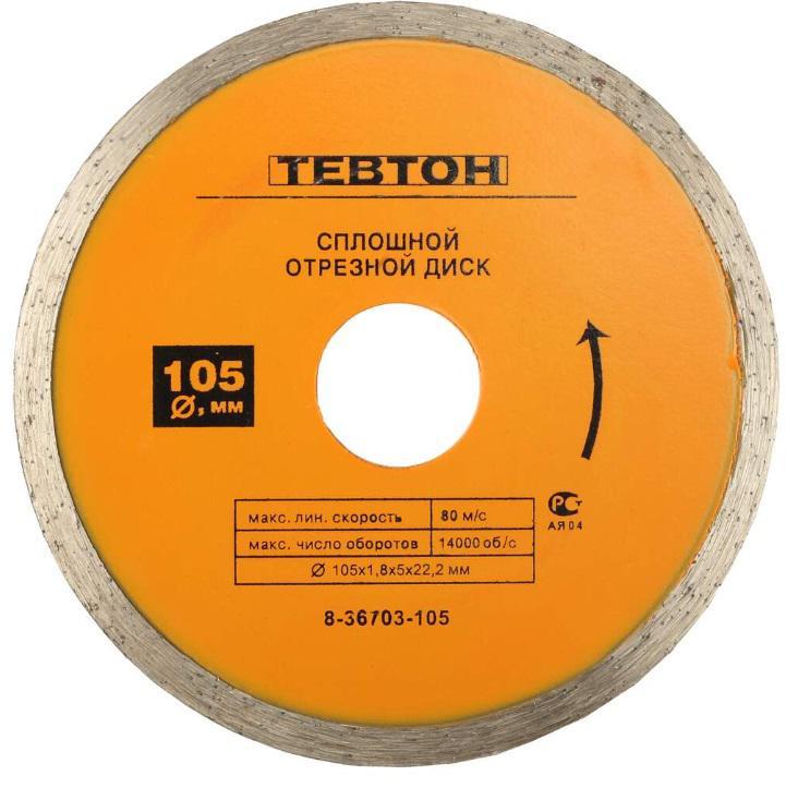 Круг алмазный ТЕВТОН 8-36703-105 цена