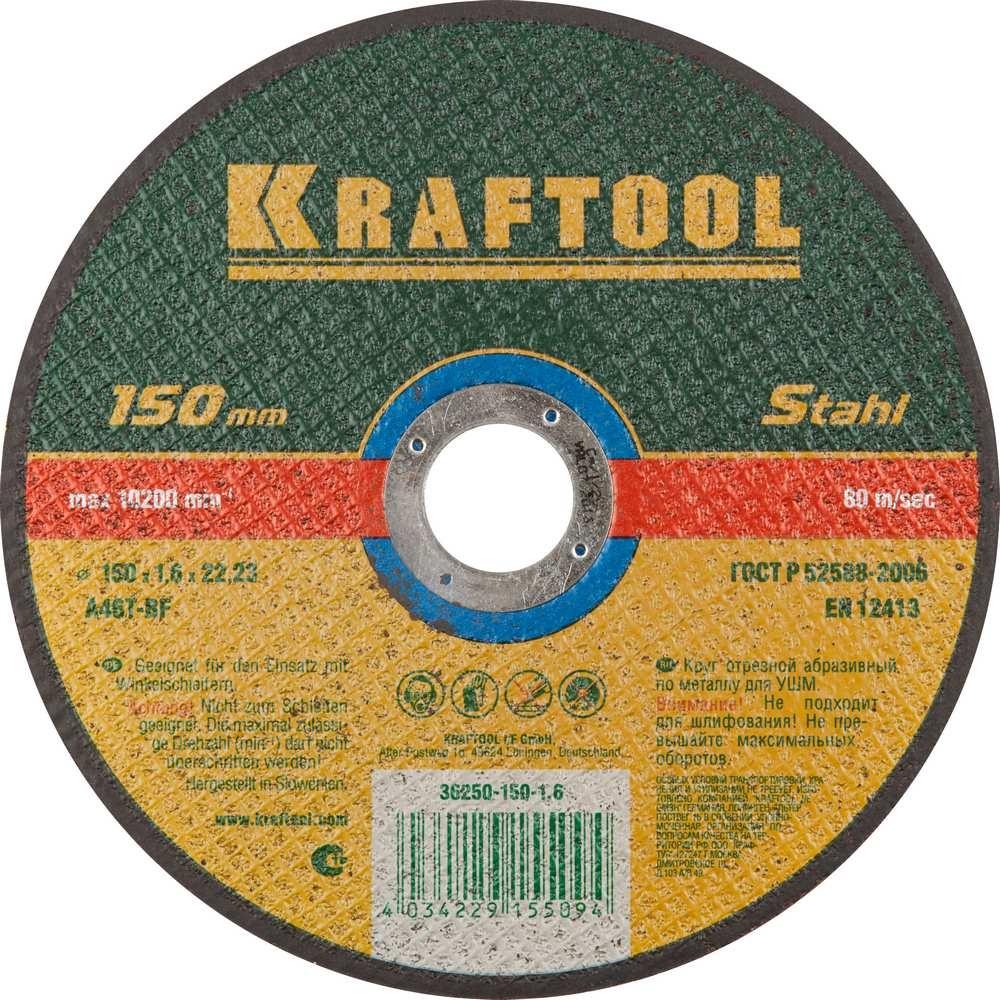 Круг отрезной Kraftool 150х1.6х22 36250-150-1.6 круг отрезной kraftool 125х1 6х22 36250 125 1 6