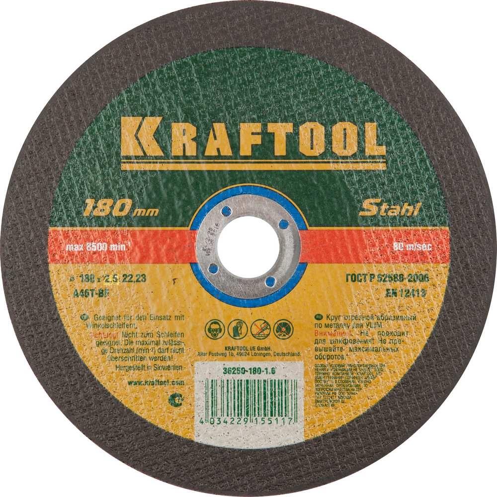 Круг отрезной Kraftool 180х2.5х22 36250-180-2.5 180