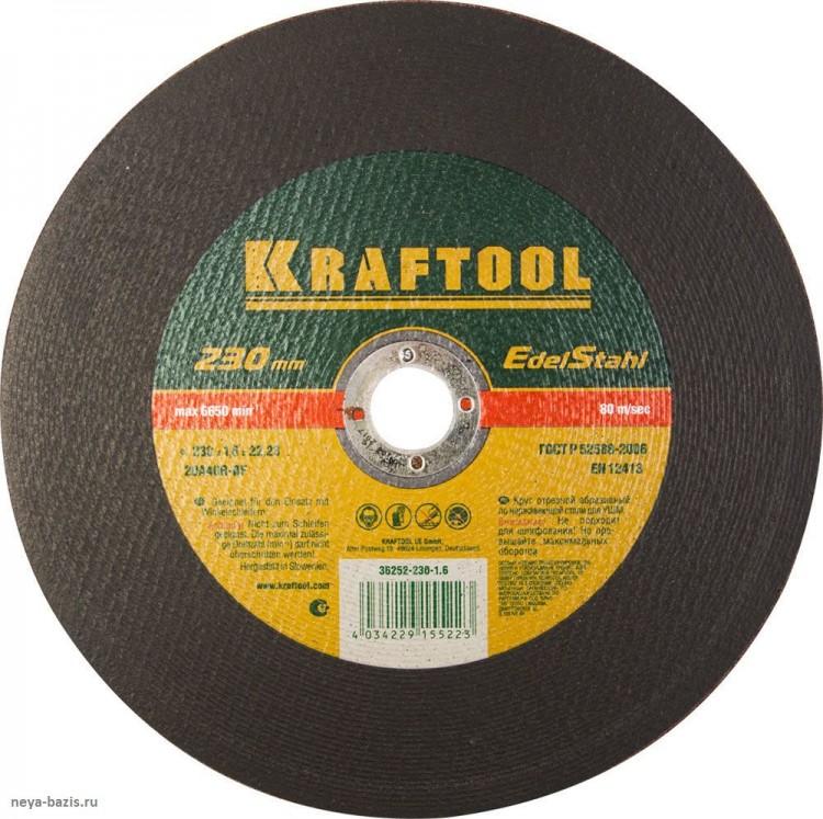 Круг отрезной Kraftool 230х1.6х22 36250-230-1.6 круг отрезной kraftool 125х1 6х22 36250 125 1 6