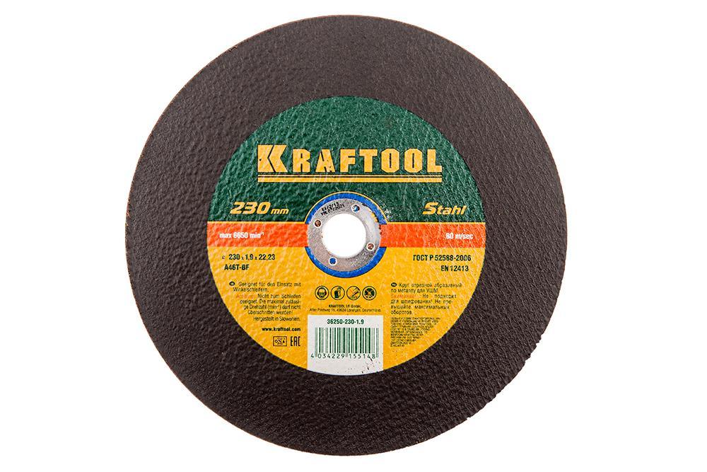Круг отрезной Kraftool 230х1.9х22 36250-230-1.9 круг отрезной kraftool 125х1 6х22 36250 125 1 6