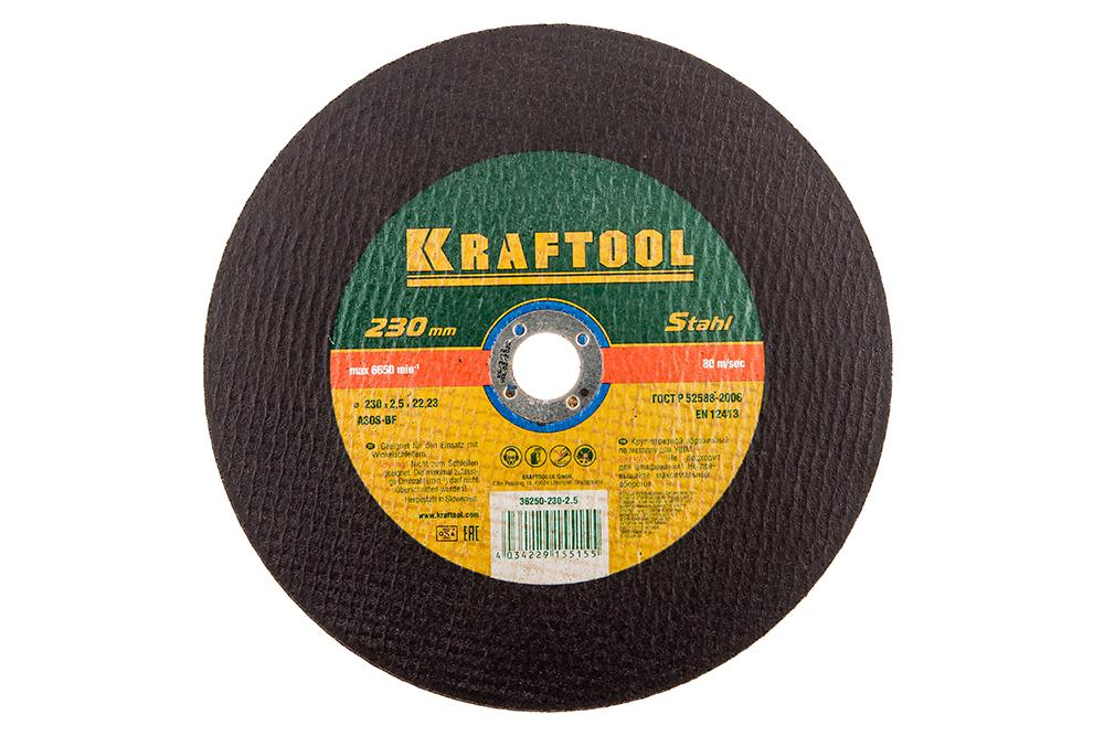 Круг отрезной Kraftool 230х2.5х22 36250-230-2.5 круг отрезной kraftool 125х1 6х22 36250 125 1 6