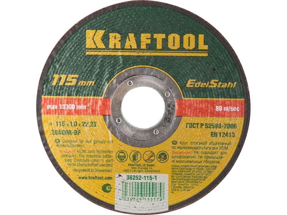 Круг отрезной Kraftool 115х1.0х22 36252-115-1.0