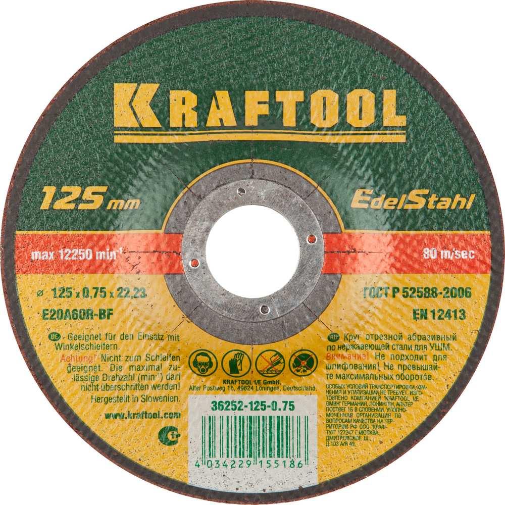 Круг отрезной Kraftool 125х0.75х22 36252-125-0.75 круг отрезной kraftool 125х1 6х22 36250 125 1 6