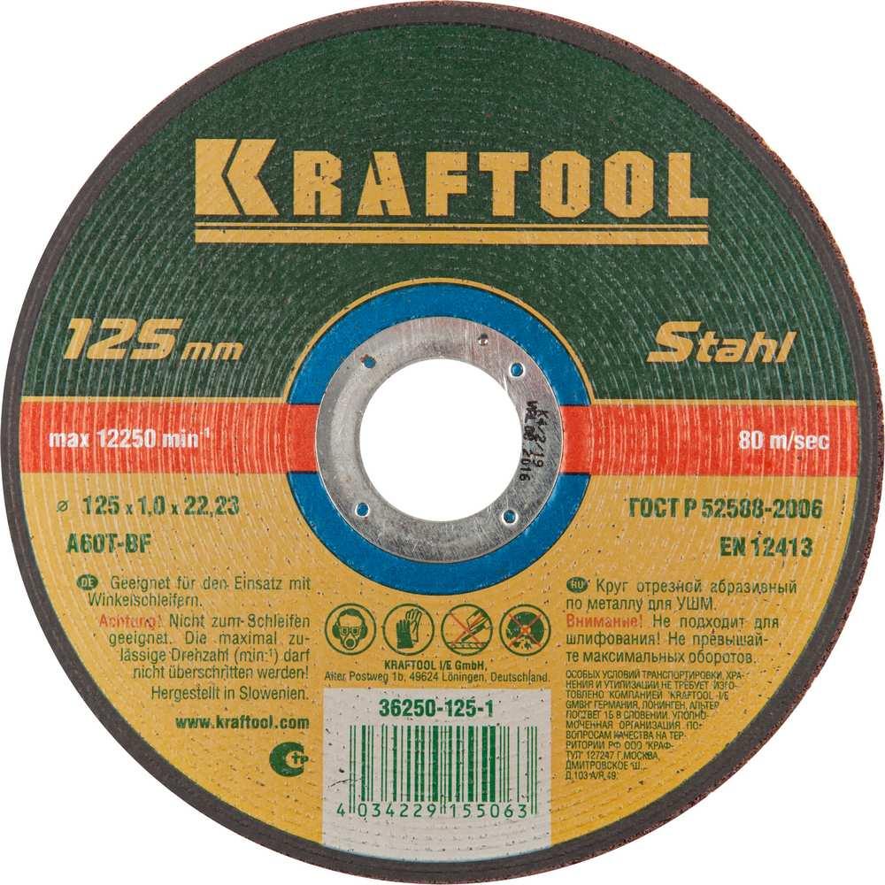 Круг отрезной Kraftool 125х1.0х22 36252-125-1.0 круг отрезной kraftool 125х1 6х22 36250 125 1 6