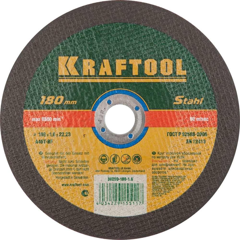 Круг отрезной Kraftool 180х1.6х22 36252-180-1.6 180