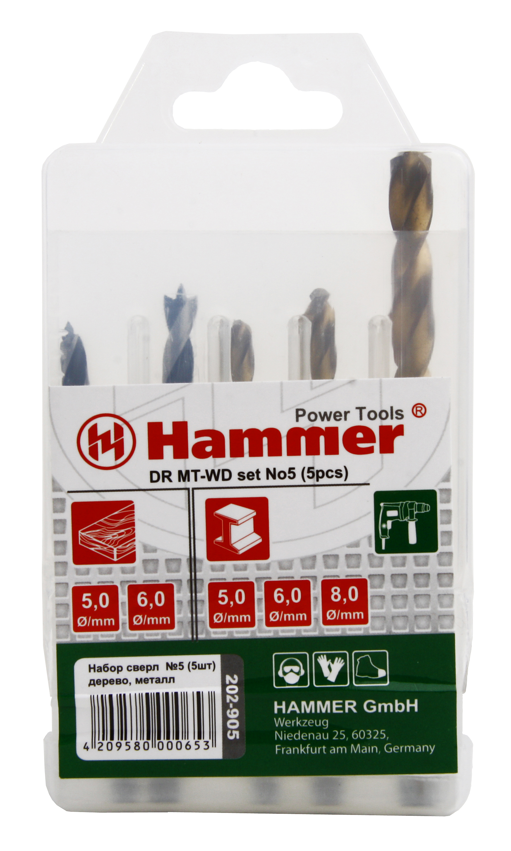 Набор сверл Hammer No5 5шт. 5-8мм