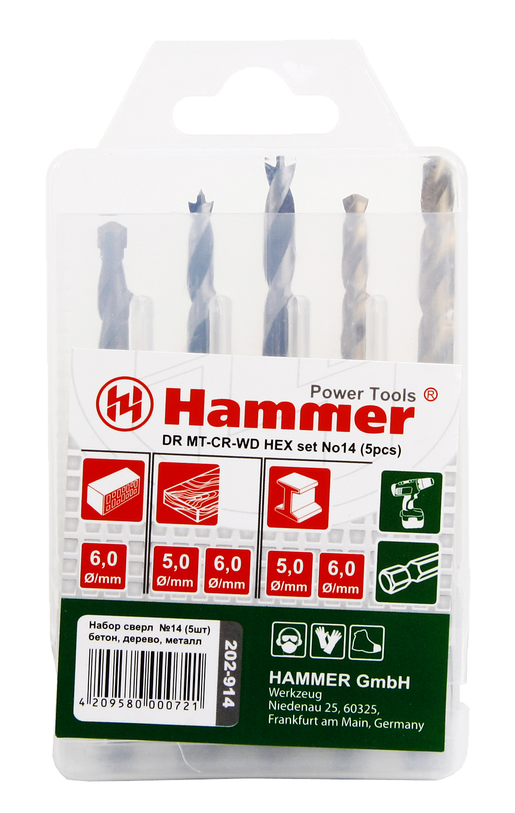 Набор сверл Hammer No14 hex (5шт.) 4-8мм jonah hex no way back