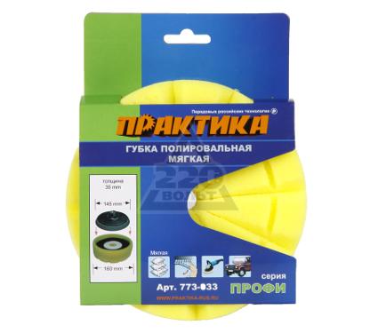 Купить Круг полировальный ПРАКТИКА 773-033, оснастка для полирования