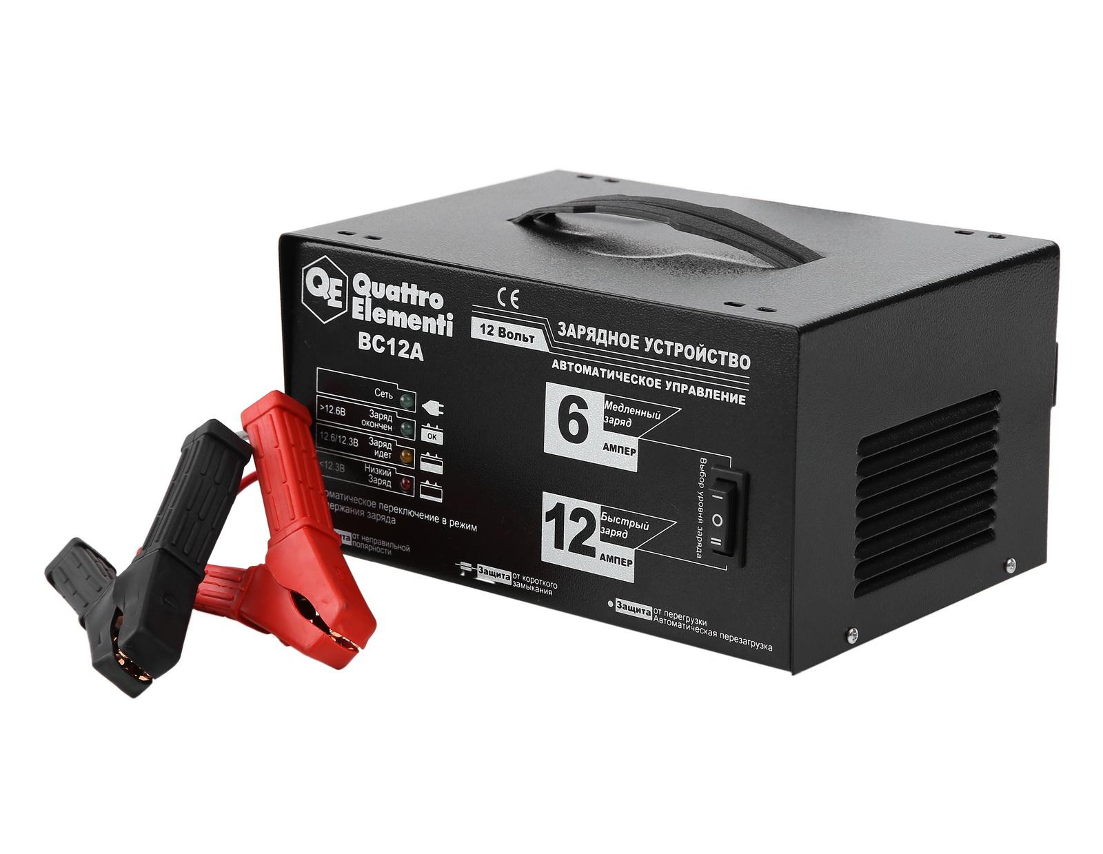 Купить со скидкой Устройство зарядное Quattro elementi 770-131bc 12a