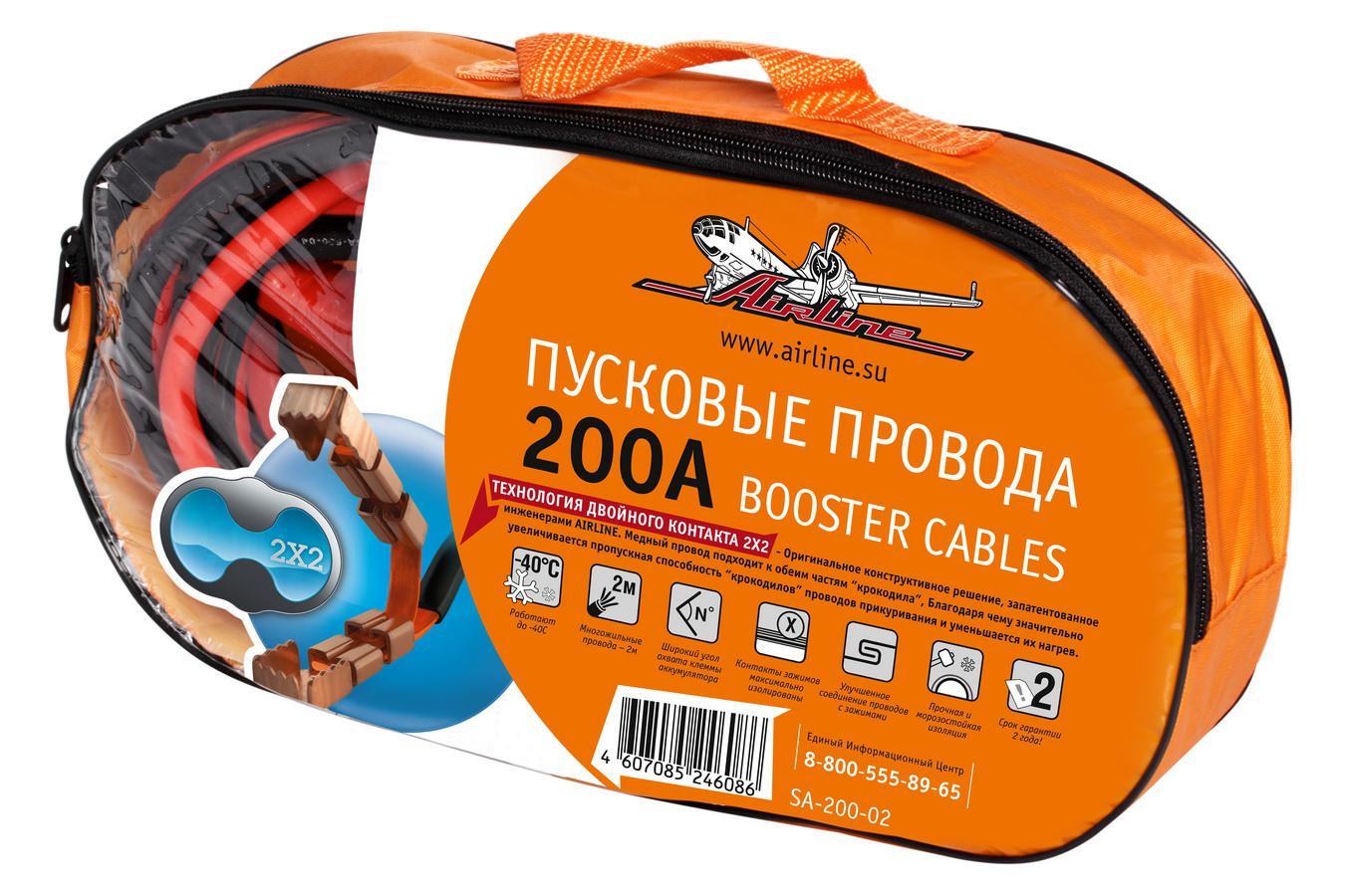 Провода для прикуривания Airline Sa-200-02 провода вспомогательного запуска airline ao bs 02